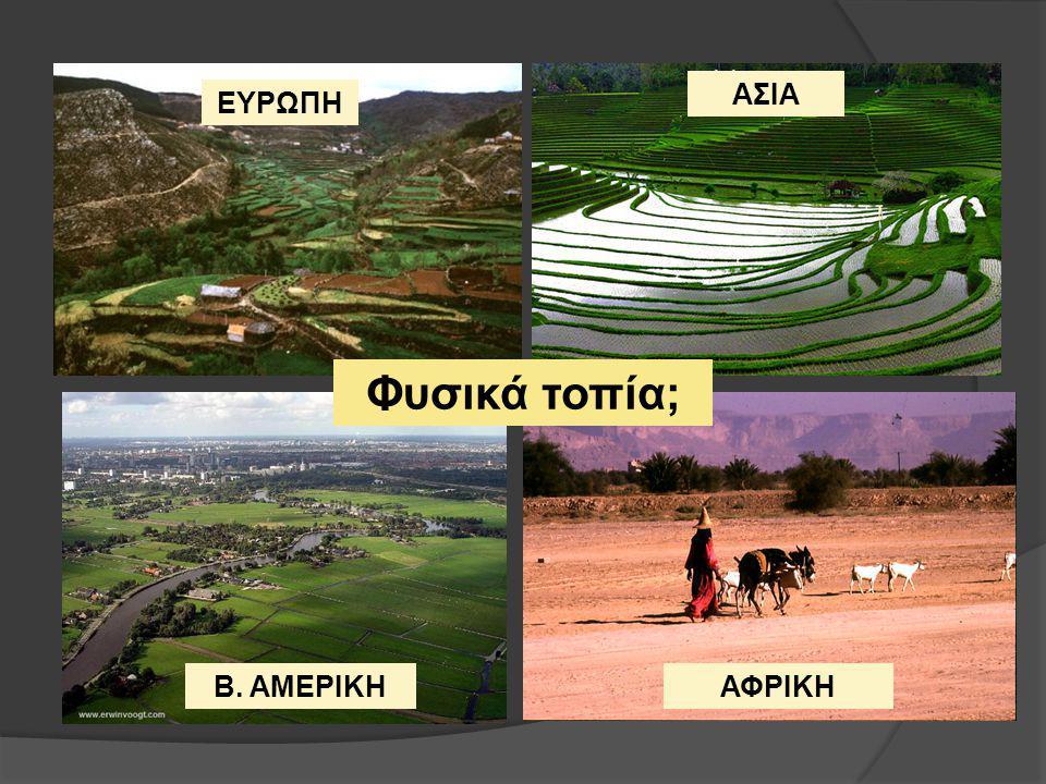 ΕΥΡΩΠΗ ΑΣΙΑ Β. ΑΜΕΡΙΚΗΑΦΡΙΚΗ Φυσικά τοπία;