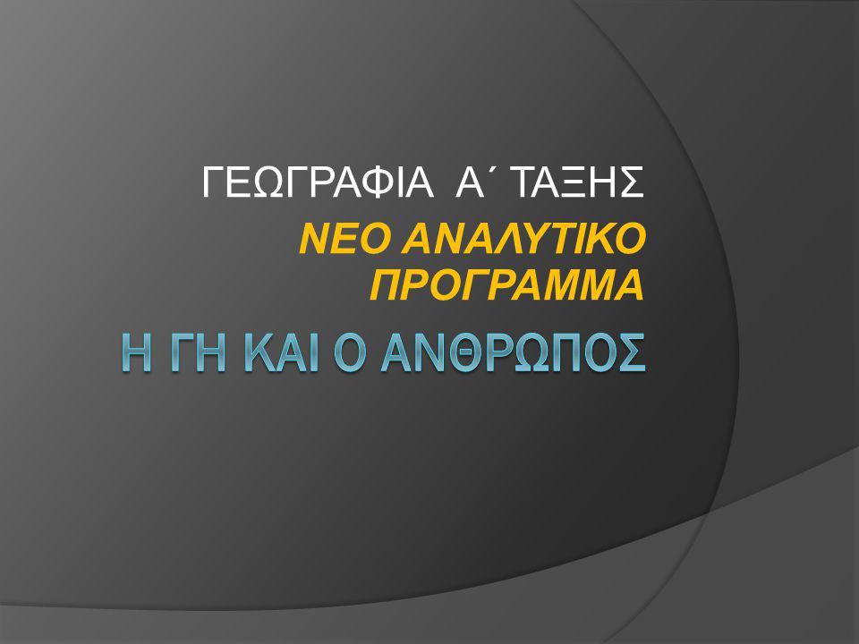 ΓΕΩΓΡΑΦΙΑ Α΄ ΤΑΞΗΣ ΝΕΟ ΑΝΑΛΥΤΙΚΟ ΠΡΟΓΡΑΜΜΑ