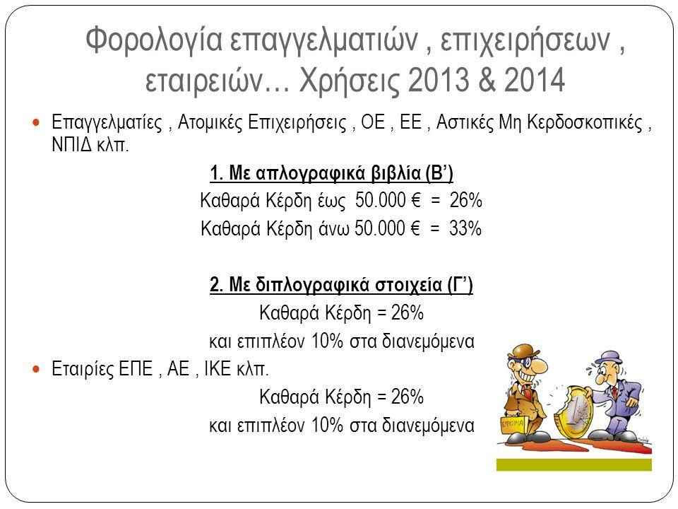 Φορολογία επαγγελματιών, επιχειρήσεων, εταιρειών… Χρήσεις 2013 & 2014  Επαγγελματίες, Ατομικές Επιχειρήσεις, ΟΕ, ΕΕ, Αστικές Μη Κερδοσκοπικές, ΝΠΙΔ κ