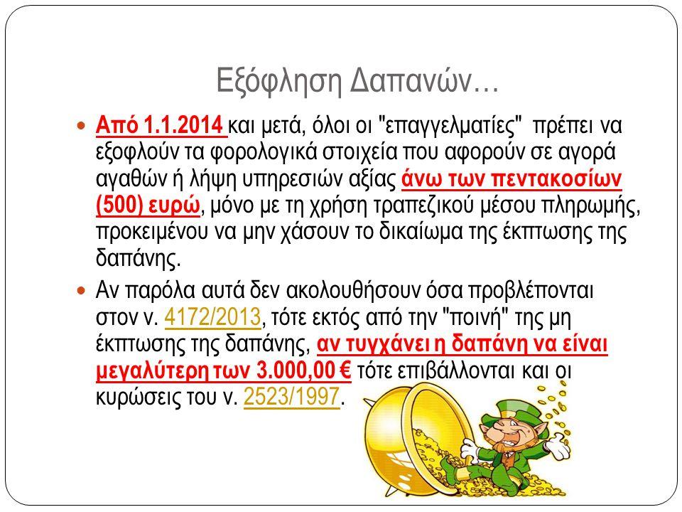 Εξόφληση Δαπανών…  Από 1.1.2014 και μετά, όλοι οι