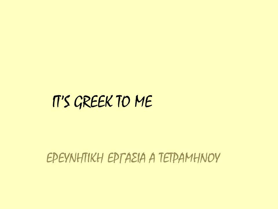 ΕΡΕΥΝΗΤΙΚΗ ΕΡΓΑΣΙΑ Α ΤΕΤΡΑΜΗΝΟΥ IT'S GREEK TO ME