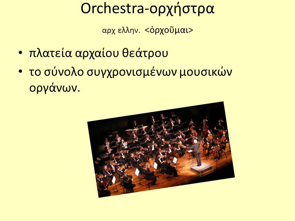 • πλατεία αρχαίου θεάτρου • το σύνολο συγχρονισμένων μουσικών οργάνων.