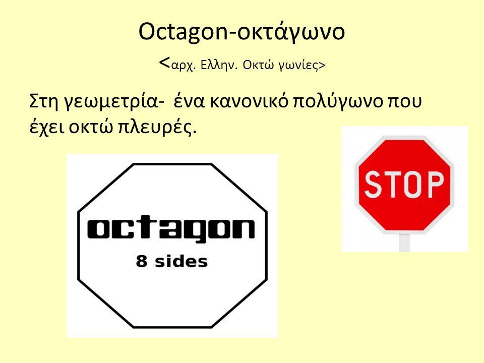 Στη γεωμετρία- ένα κανονικό πολύγωνο που έχει οκτώ πλευρές. Octagon-οκτάγωνο