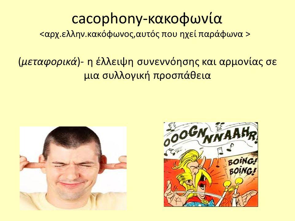 cacophony-κακοφωνία (μεταφορικά)- η έλλειψη συνεννόησης και αρμονίας σε μια συλλογική προσπάθεια