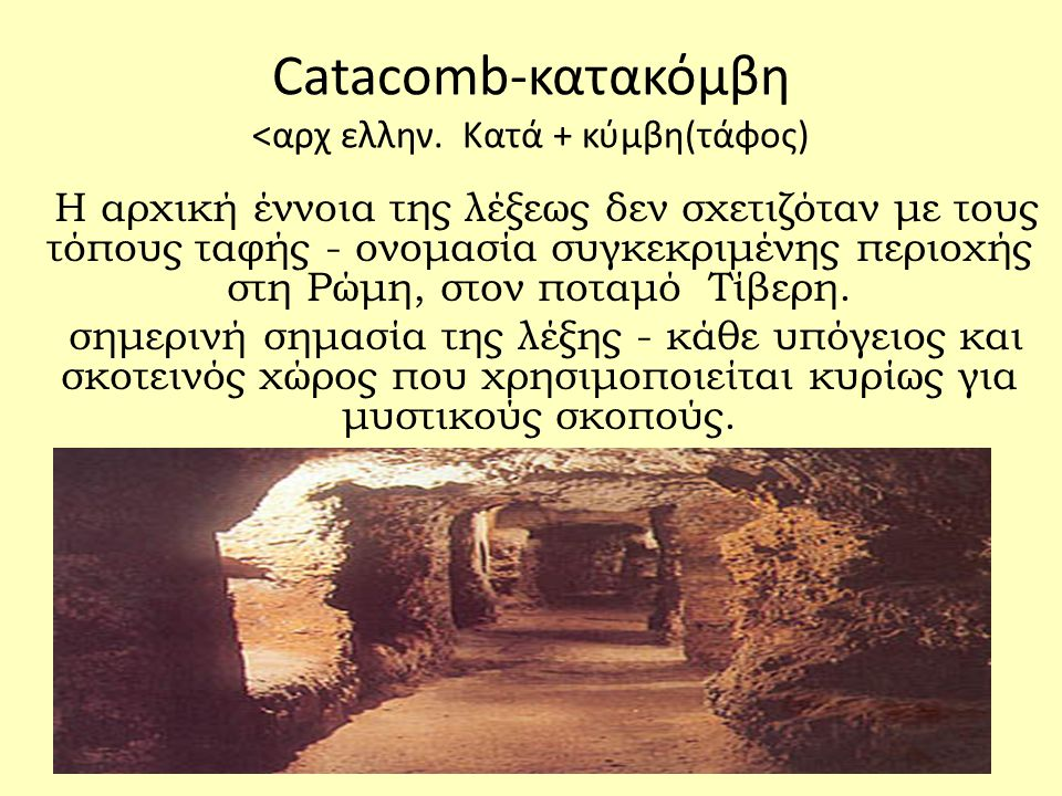 Catacomb-κατακόμβη <αρχ ελλην.