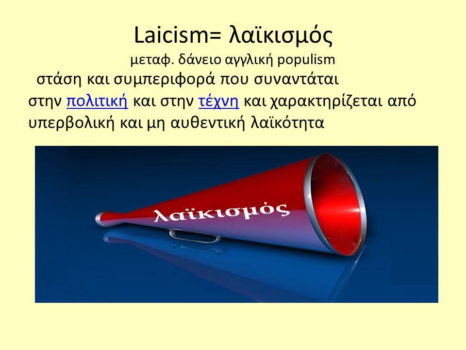 Laicism= λαϊκισμός μεταφ.