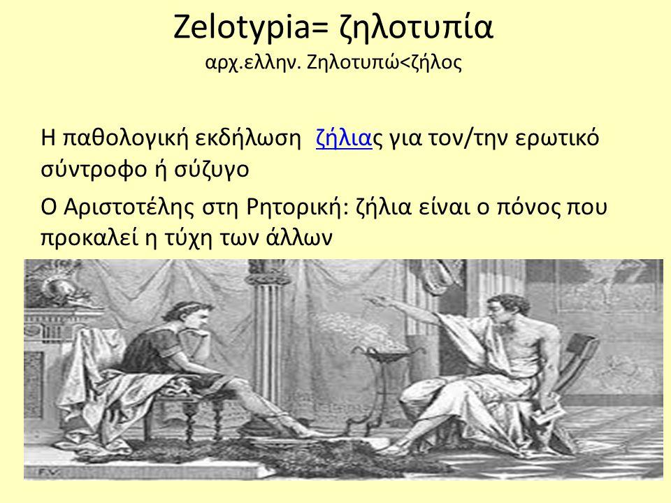 Zelotypia= ζηλοτυπία αρχ.ελλην.