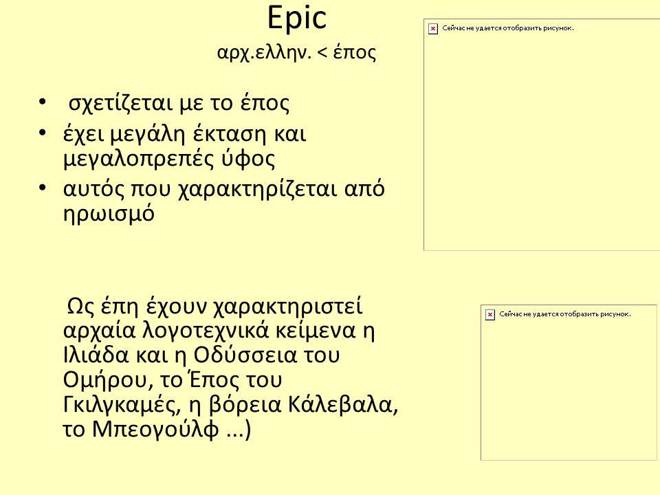Epic αρχ.ελλην.