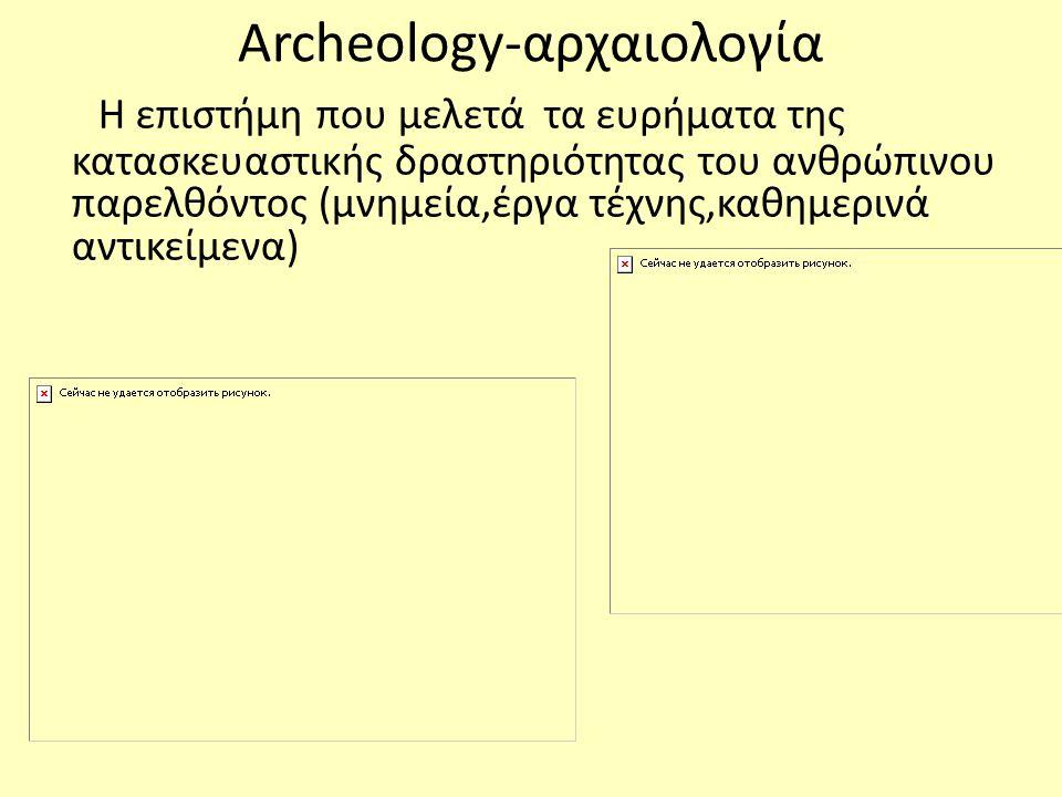 Archeology-αρχαιολογία Η επιστήμη που μελετά τα ευρήματα της κατασκευαστικής δραστηριότητας του ανθρώπινου παρελθόντος (μνημεία,έργα τέχνης,καθημερινά αντικείμενα)