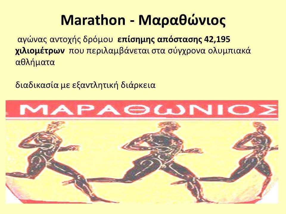 αγώνας αντοχής δρόμου επίσημης απόστασης 42,195 χιλιομέτρων που περιλαμβάνεται στα σύγχρονα ολυμπιακά αθλήματα διαδικασία με εξαντλητική διάρκεια Marathon - Μαραθώνιος