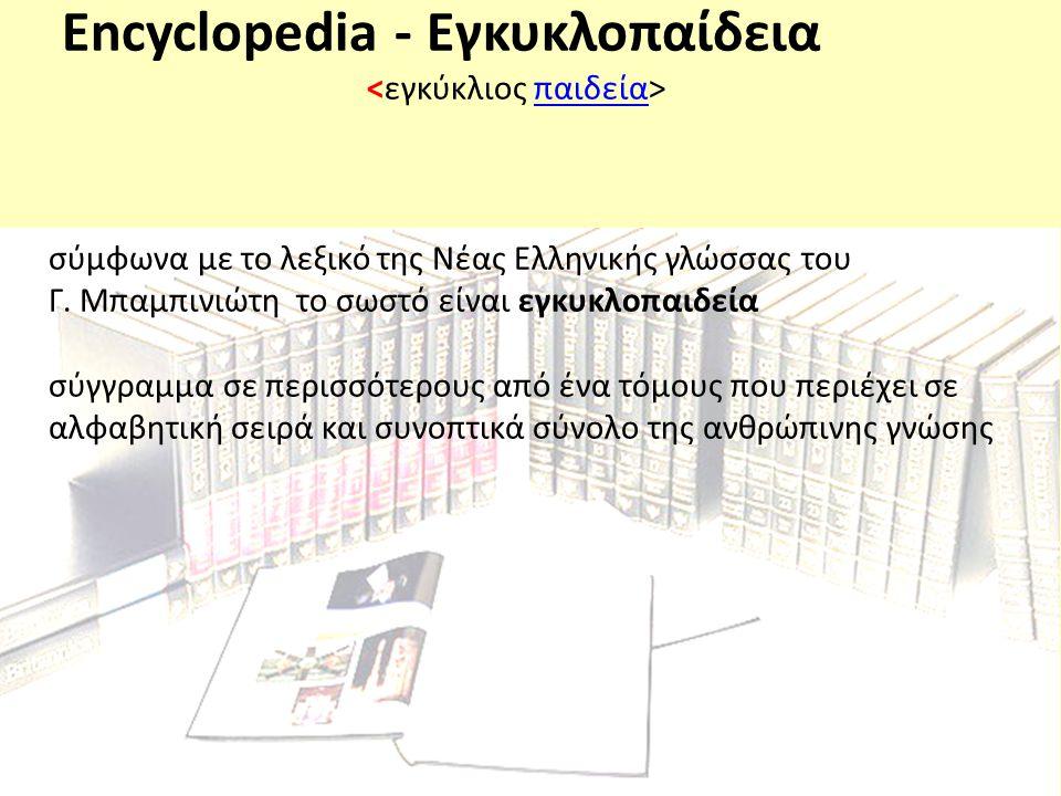 Encyclopedia - Εγκυκλοπαίδεια σύμφωνα με το λεξικό της Νέας Ελληνικής γλώσσας του Γ.