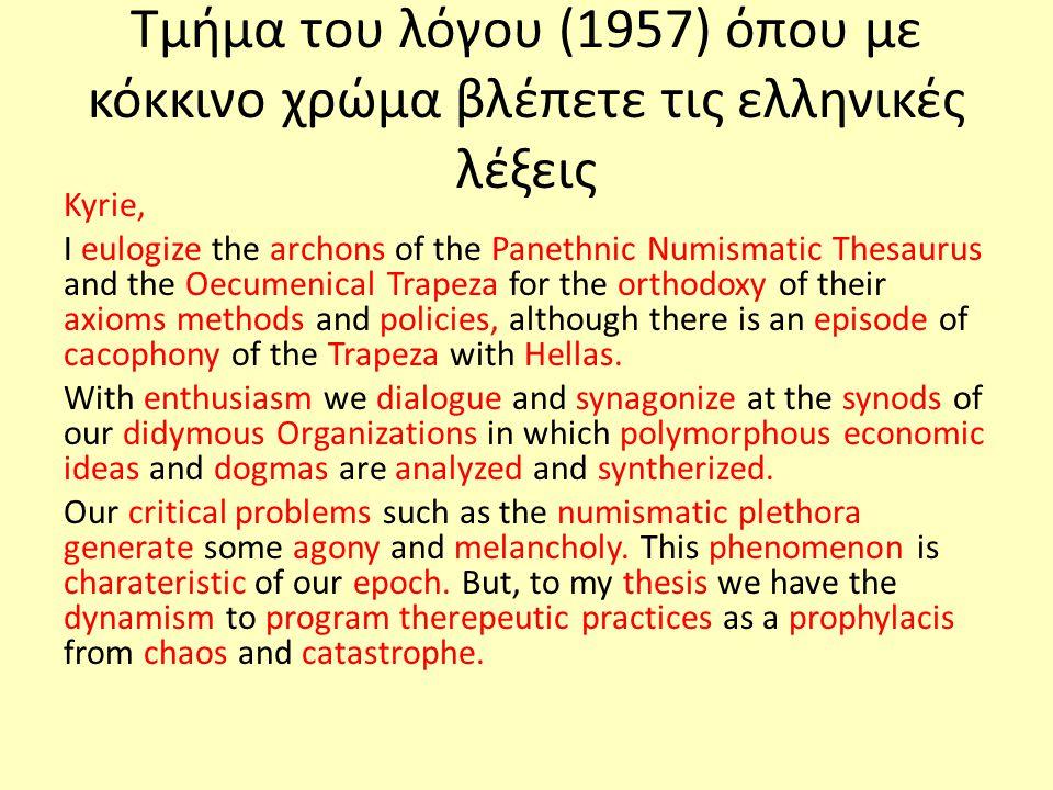 Την επομένη είχαν πρωτοσέλιδο το λόγο του και περνώντας σε όλο τον κόσμο το μήνυμα, ότι η ελληνική γλώσσα μπορεί να χρησιμοποιηθεί και να λειτουργήσει σε όλες τις ευρωπαϊκές γλώσσες.