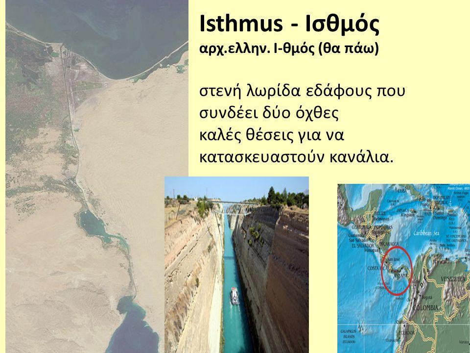 Isthmus - Ισθμός αρχ.ελλην.