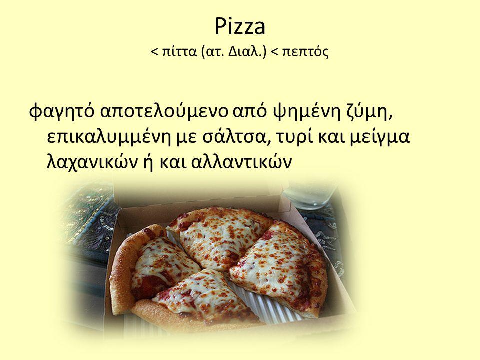 Pizza < πίττα (ατ.