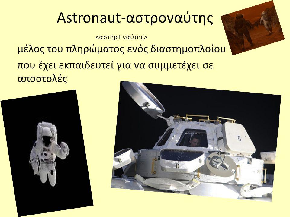 Astronaut-αστροναύτης μέλος του πληρώματος ενός διαστημοπλοίου που έχει εκπαιδευτεί για να συμμετέχει σε αποστολές