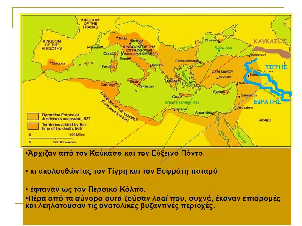 •Άρχιζαν από τον Καύκασο και τον Εύξεινο Πόντο, • κι ακολουθώντας τον Τίγρη και τον Ευφράτη ποταμό • έφταναν ως τον Περσικό Κόλπο. •Πέρα από τα σύνορα