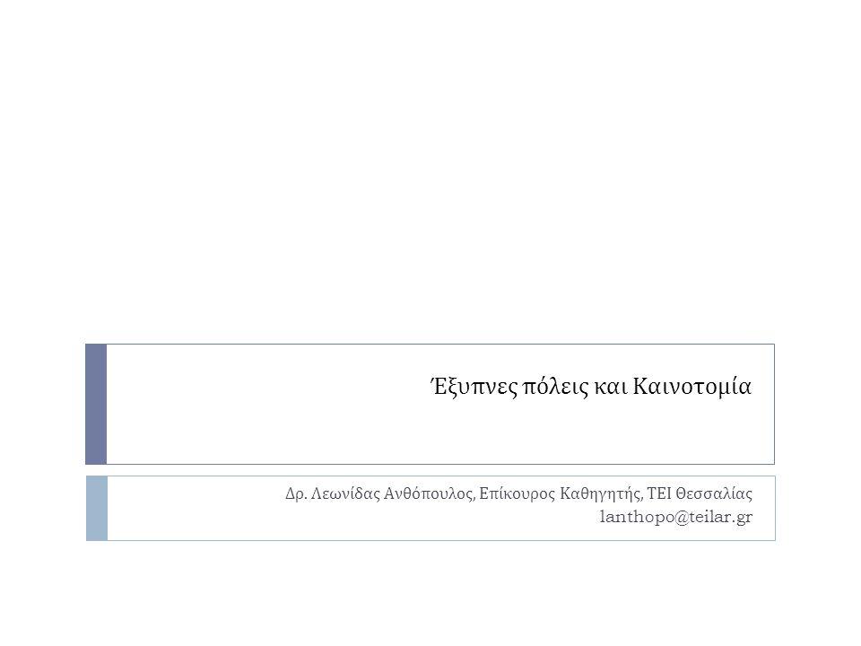 Έξυπνες πόλεις και Καινοτομία Δρ. Λεωνίδας Ανθόπουλος, Επίκουρος Καθηγητής, ΤΕΙ Θεσσαλίας lanthopo@teilar.gr