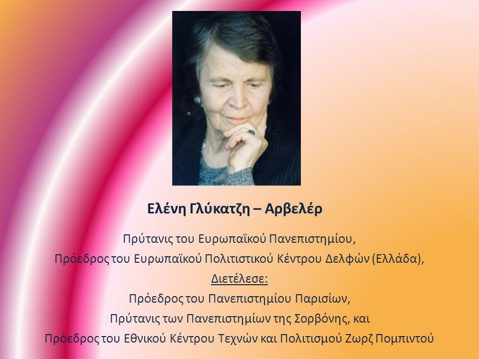 Ελένη Γλύκατζη – Αρβελέρ Πρύτανις του Ευρωπαϊκού Πανεπιστημίου, Πρόεδρος του Ευρωπαϊκού Πολιτιστικού Κέντρου Δελφών (Ελλάδα), Διετέλεσε: Πρόεδρος του
