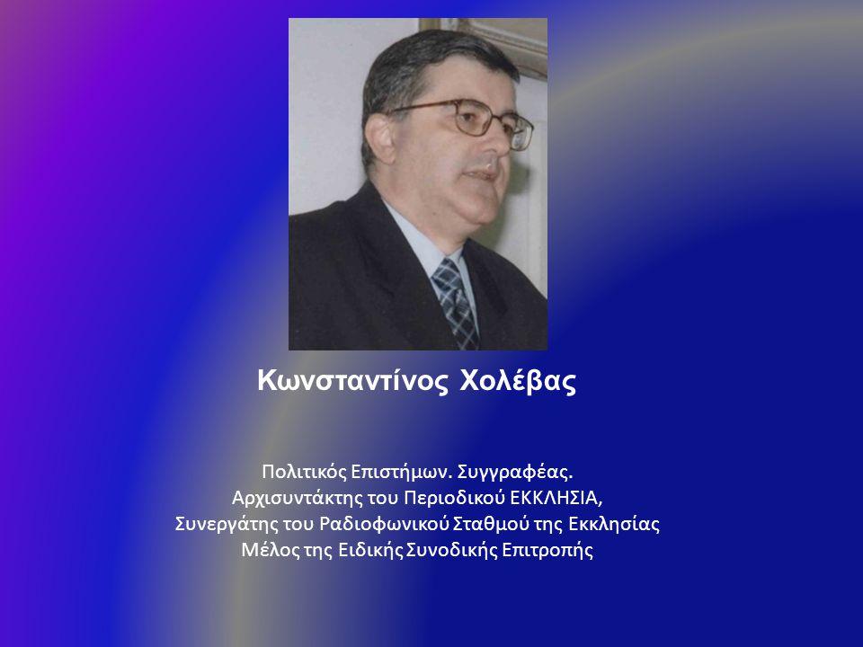 Πολιτικός Επιστήμων. Συγγραφέας. Αρχισυντάκτης του Περιοδικού ΕΚΚΛΗΣΙΑ, Συνεργάτης του Ραδιοφωνικού Σταθμού της Εκκλησίας Μέλος της Ειδικής Συνοδικής
