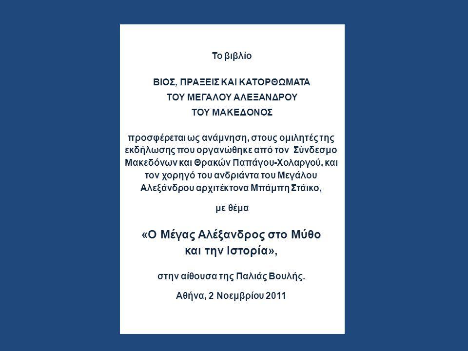 Το βιβλίο ΒΙΟΣ, ΠΡΑΞΕΙΣ ΚΑΙ ΚΑΤΟΡΘΩΜΑΤΑ ΤΟΥ ΜΕΓΑΛΟΥ ΑΛΕΞΑΝΔΡΟΥ ΤΟΥ ΜΑΚΕΔΟΝΟΣ προσφέρεται ως ανάμνηση, στους ομιλητές της εκδήλωσης που οργανώθηκε από