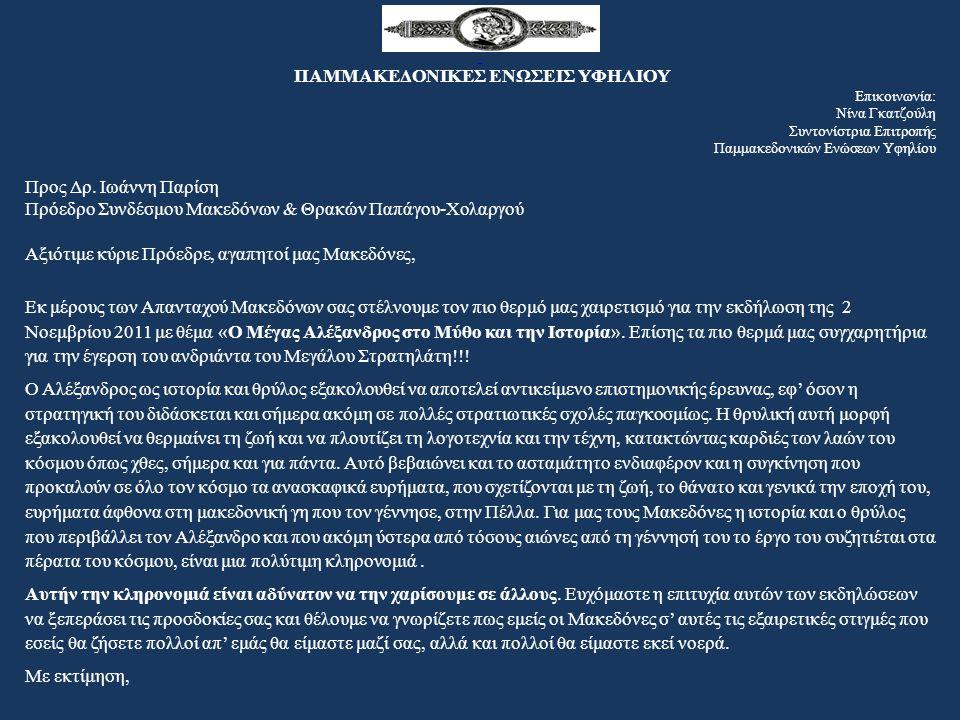 ΠΑΜΜΑΚΕΔΟΝΙΚΕΣ ΕΝΩΣΕΙΣ ΥΦΗΛΙΟΥ Επικοινωνία: Νίνα Γκατζούλη Συντονίστρια Επιτροπής Παμμακεδονικών Ενώσεων Υφηλίου Προς Δρ. Ιωάννη Παρίση Πρόεδρο Συνδέσ