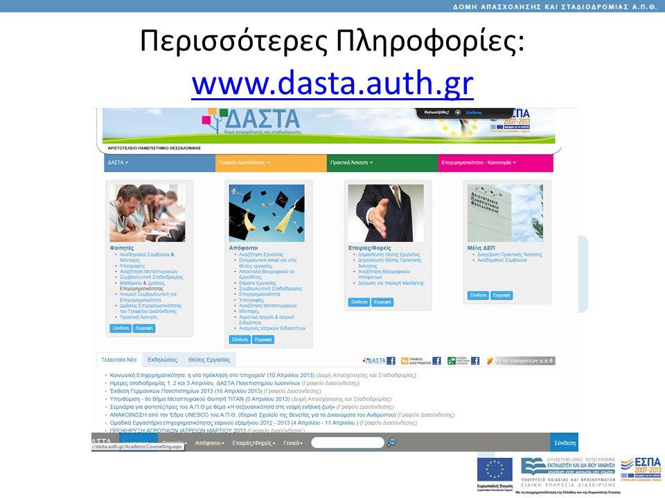 Περισσότερες Πληροφορίες: www.dasta.auth.gr www.dasta.auth.gr