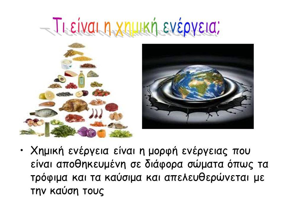 •Χημική ενέργεια είναι η μορφή ενέργειας που είναι αποθηκευμένη σε διάφορα σώματα όπως τα τρόφιμα και τα καύσιμα και απελευθερώνεται με την καύση τους