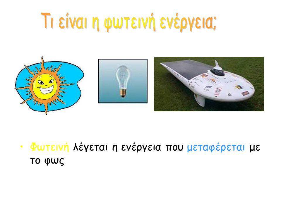 •Φωτεινή λέγεται η ενέργεια που μεταφέρεται με το φως