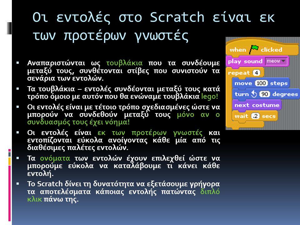 Οι εντολές στο Scratch είναι εκ των προτέρων γνωστές  Αναπαριστώνται ως τουβλάκια που τα συνδέουμε μεταξύ τους, συνθέτονται στίβες που συνιστούν τα σ