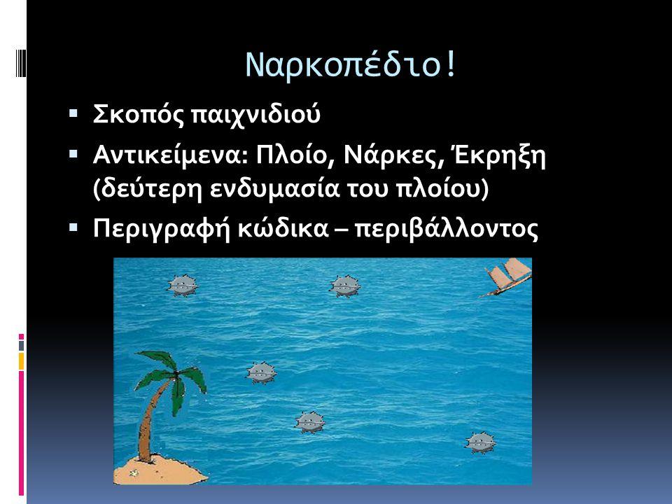 Ναρκοπέδιο!  Σκοπός παιχνιδιού  Αντικείμενα: Πλοίο, Νάρκες, Έκρηξη (δεύτερη ενδυμασία του πλοίου)  Περιγραφή κώδικα – περιβάλλοντος