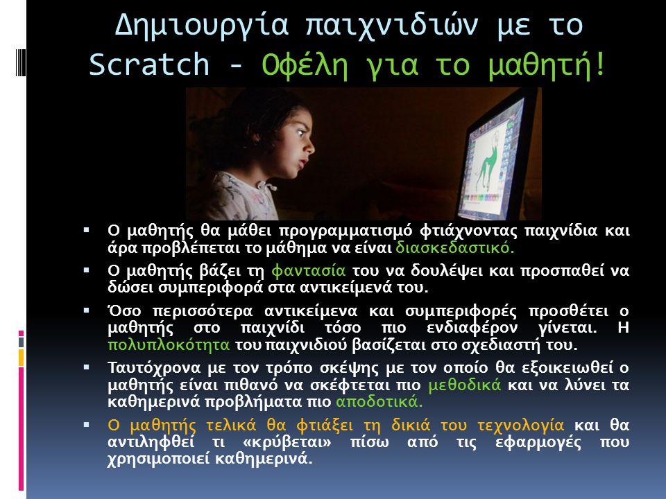 Δημιουργία παιχνιδιών με το Scratch - Οφέλη για το μαθητή!  Ο μαθητής θα μάθει προγραμματισμό φτιάχνοντας παιχνίδια και άρα προβλέπεται το μάθημα να