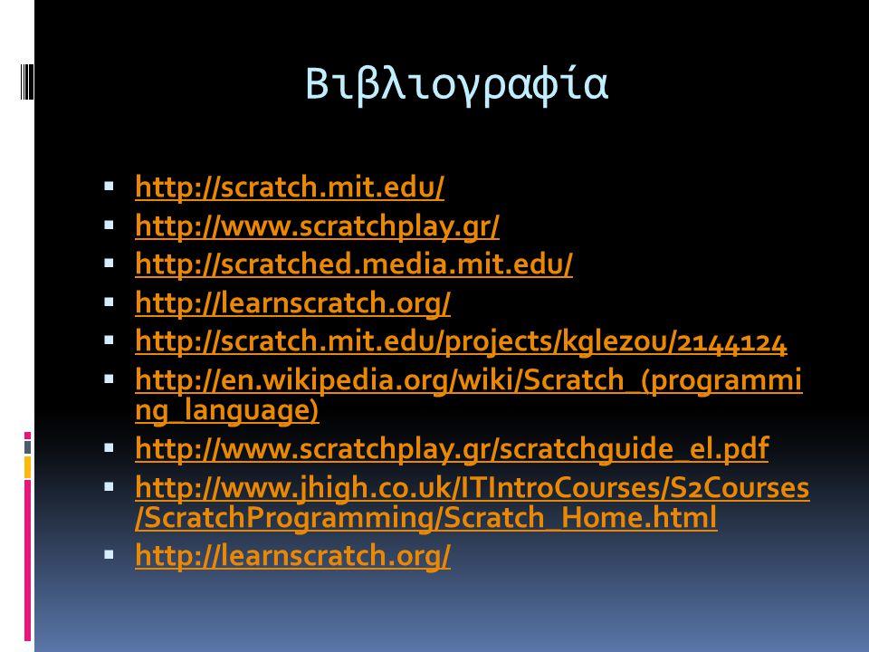 Βιβλιογραφία  http://scratch.mit.edu/ http://scratch.mit.edu/  http://www.scratchplay.gr/ http://www.scratchplay.gr/  http://scratched.media.mit.ed