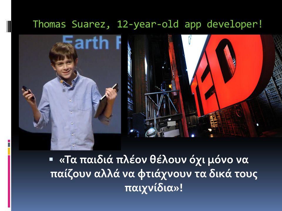 Thomas Suarez, 12-year-old app developer!  «Τα παιδιά πλέον θέλουν όχι μόνο να παίζουν αλλά να φτιάχνουν τα δικά τους παιχνίδια»!