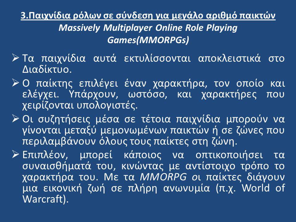 3.Παιχνίδια ρόλων σε σύνδεση για μεγάλο αριθμό παικτών Massively Multiplayer Online Role Playing Games(MMORPGs)  Τα παιχνίδια αυτά εκτυλίσσονται αποκ