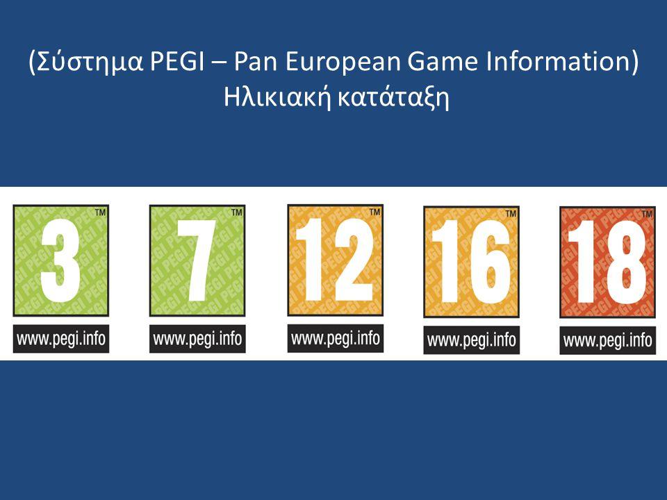 (Σύστημα PEGI – Pan European Game Information) Ηλικιακή κατάταξη