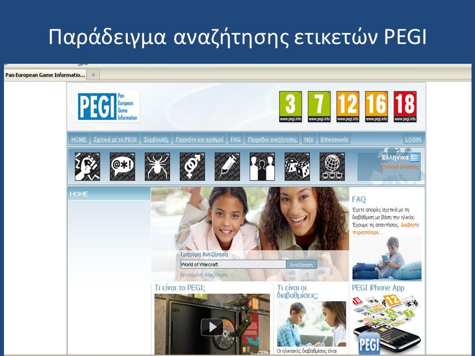 Παράδειγμα αναζήτησης ετικετών PEGI