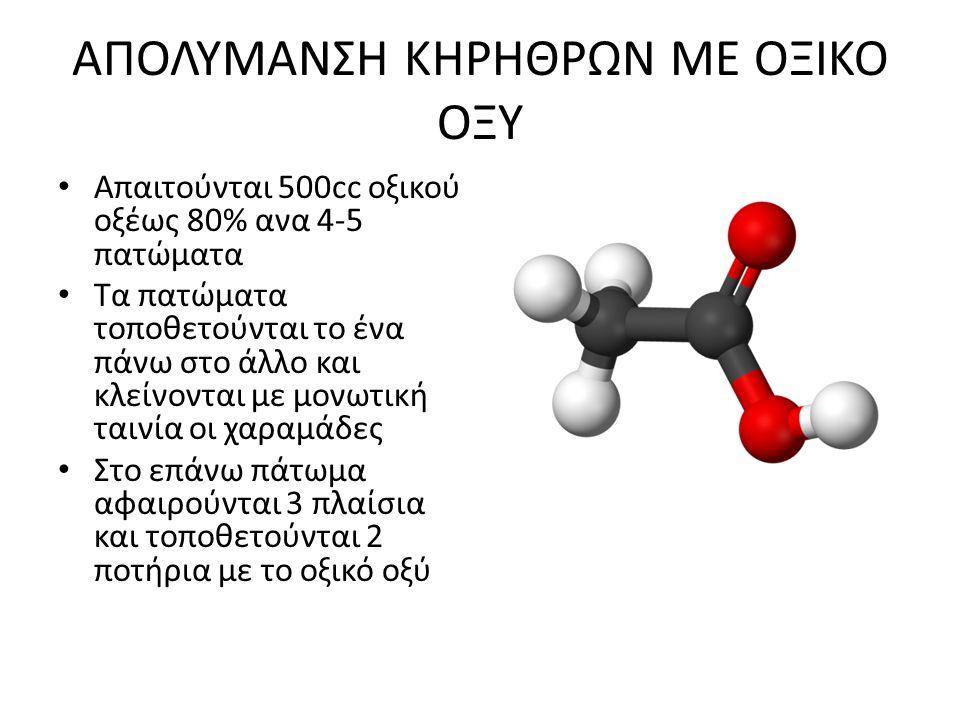 ΑΠΟΛΥΜΑΝΣΗ ΚΗΡΗΘΡΩΝ ΜΕ ΟΞΙΚΟ ΟΞΥ • Απαιτούνται 500cc οξικού οξέως 80% ανα 4-5 πατώματα • Τα πατώματα τοποθετούνται το ένα πάνω στο άλλο και κλείνονται