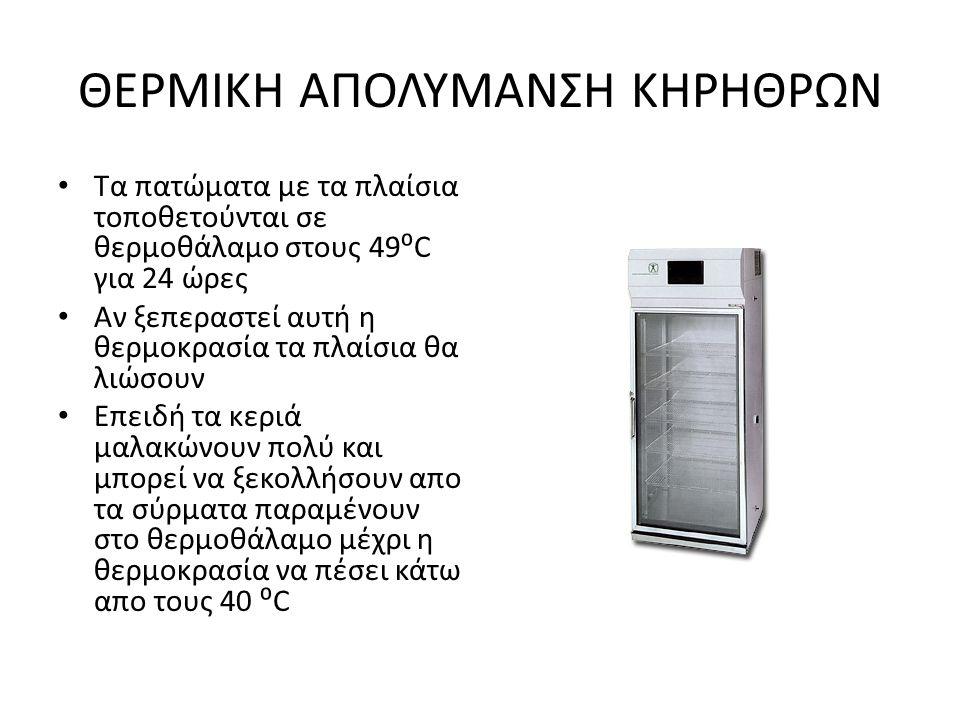 ΘΕΡΜΙΚΗ ΑΠΟΛΥΜΑΝΣΗ ΚΗΡΗΘΡΩΝ • Τα πατώματα με τα πλαίσια τοποθετούνται σε θερμοθάλαμο στους 49⁰С για 24 ώρες • Αν ξεπεραστεί αυτή η θερμοκρασία τα πλαί
