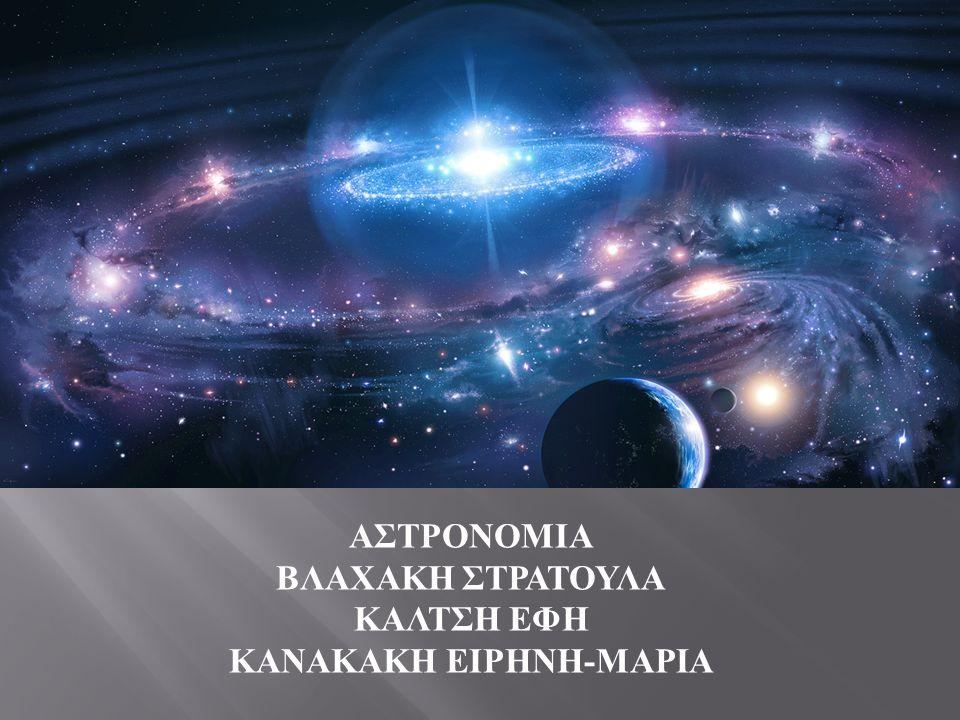  Είδαμε ότι η Αστρονομία διαφέρει από τις άλλες φυσικές επιστήμες.