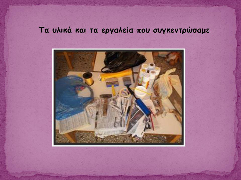 Τα υλικά και τα εργαλεία που συγκεντρώσαμε