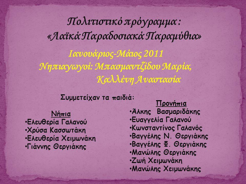 Πολιτιστικό πρόγραμμα : «Λαϊκά Παραδοσιακά Παραμύθια» Ιανουάριος-Μάιος 2011 Νηπιαγωγοί: Μπασμαντζίδου Μαρία, Καλλένη Αναστασία Συμμετείχαν τα παιδιά:
