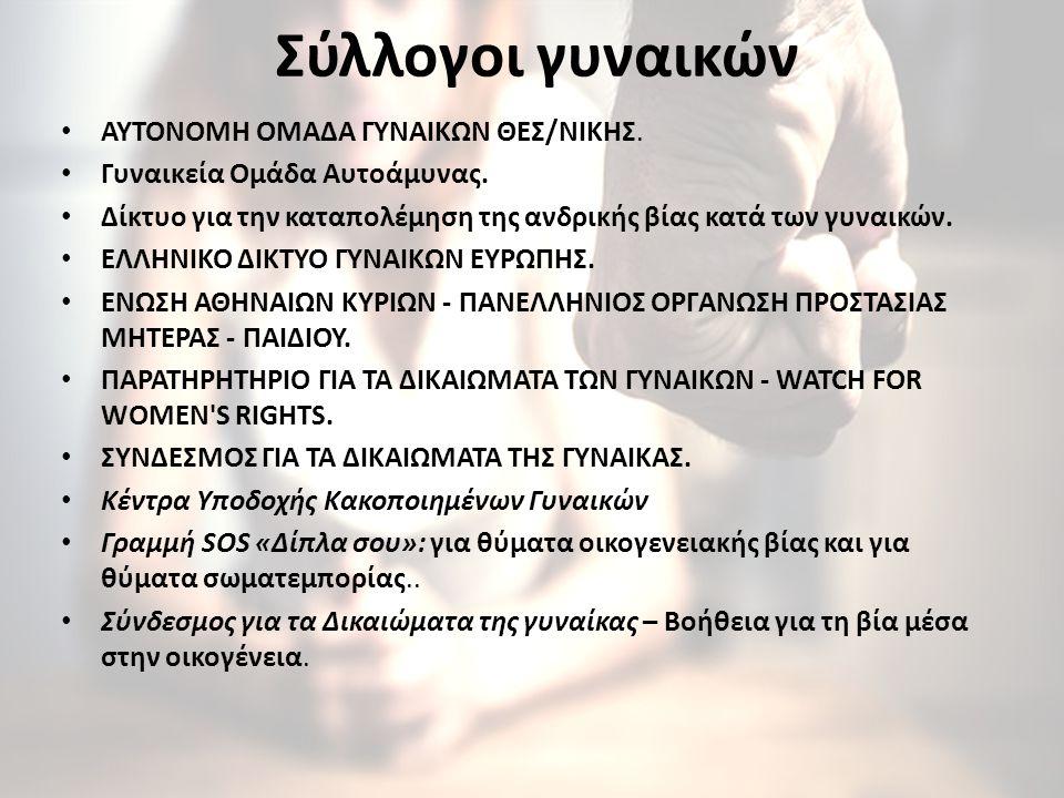 Σύλλογοι γυναικών • ΑΥΤΟΝΟΜΗ ΟΜΑΔΑ ΓΥΝΑΙΚΩΝ ΘΕΣ/ΝΙΚΗΣ. • Γυναικεία Ομάδα Αυτοάμυνας. • Δίκτυο για την καταπολέμηση της ανδρικής βίας κατά των γυναικών