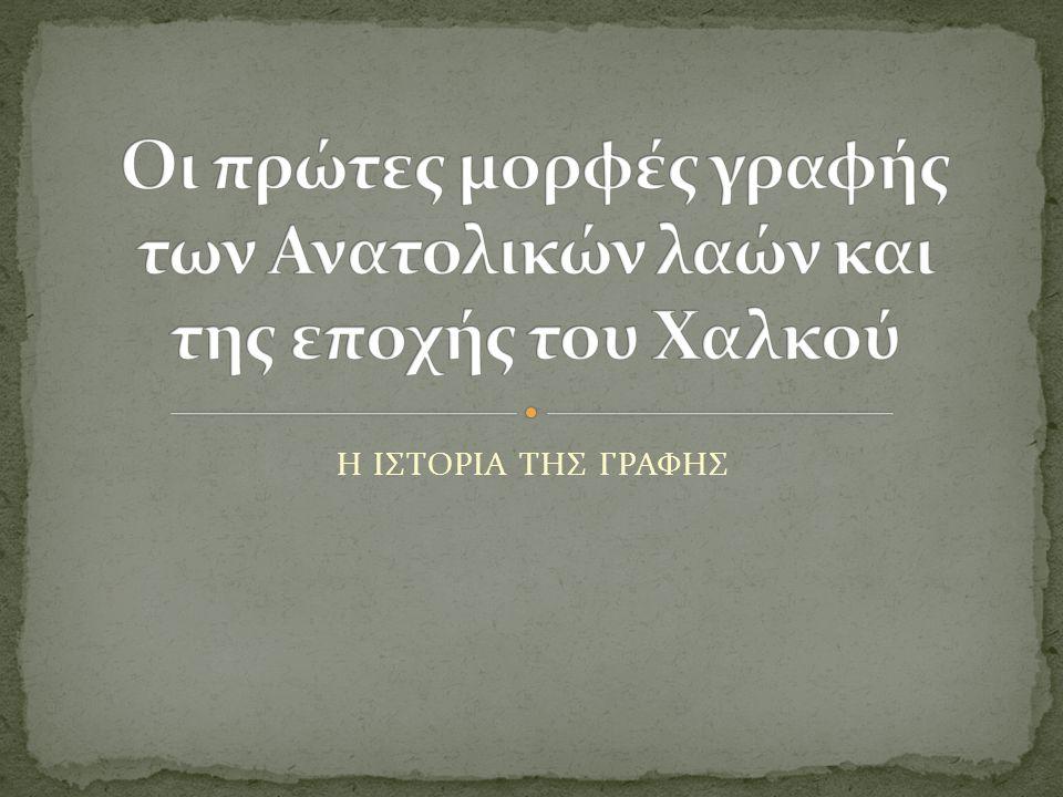Η ΙΣΤΟΡΙΑ ΤΗΣ ΓΡΑΦΗΣ