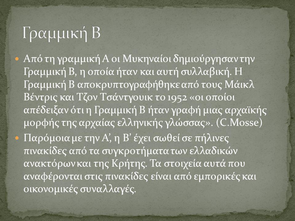  Από τη γραμμική Α οι Μυκηναίοι δημιούργησαν την Γραμμική Β, η οποία ήταν και αυτή συλλαβική. Η Γραμμική Β αποκρυπτογραφήθηκε από τους Μάικλ Βέντρις