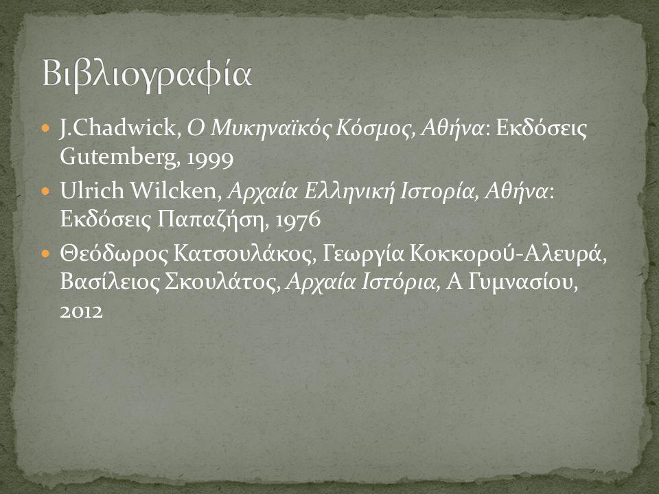  J.Chadwick, Ο Μυκηναϊκός Κόσμος, Αθήνα: Εκδόσεις Gutemberg, 1999  Ulrich Wilcken, Αρχαία Ελληνική Ιστορία, Αθήνα: Εκδόσεις Παπαζήση, 1976  Θεόδωρο