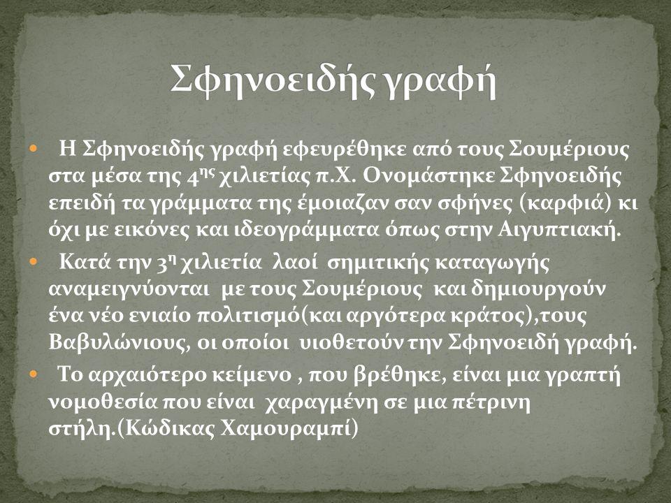  Η Σφηνοειδής γραφή εφευρέθηκε από τους Σουμέριους στα μέσα της 4 ης χιλιετίας π.Χ. Ονομάστηκε Σφηνοειδής επειδή τα γράμματα της έμοιαζαν σαν σφήνες