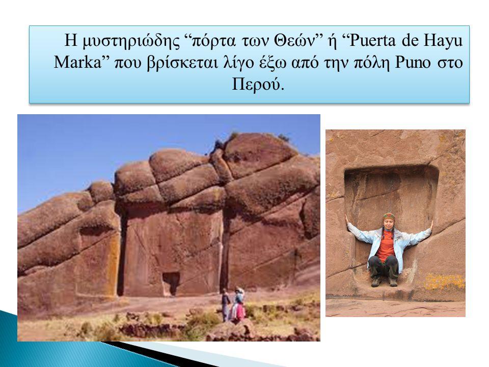 """Η μυστηριώδης """"πόρτα των Θεών"""" ή """"Puerta de Hayu Marka"""" που βρίσκεται λίγο έξω από την πόλη Puno στο Περού."""