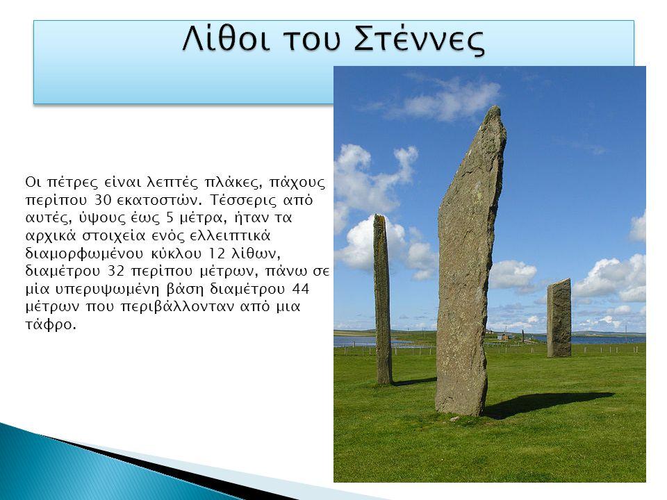 Οι πέτρες είναι λεπτές πλάκες, πάχους περίπου 30 εκατοστών. Τέσσερις από αυτές, ύψους έως 5 μέτρα, ήταν τα αρχικά στοιχεία ενός ελλειπτικά διαμορφωμέν
