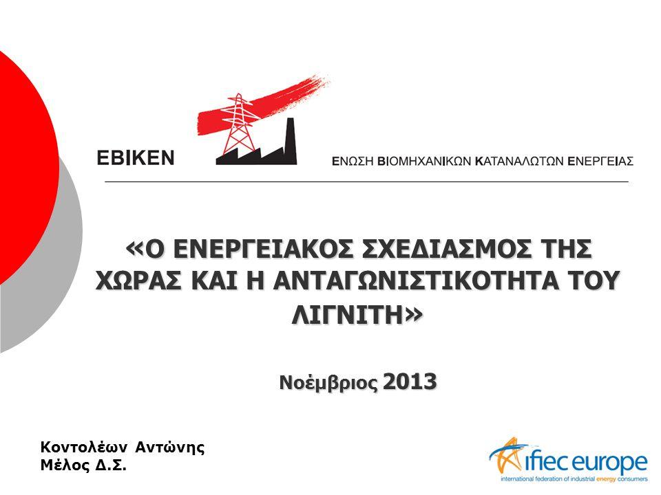 12 Συμπέρασμα  Προτεραιότητα είναι η ανταγωνιστικότητα και η διασφάλιση των θέσεων εργασίας και της κοινωνικής ειρήνης:  Απαιτείται ΑΜΕΣΑ η αναθεώρηση του στόχου 20-20-20.