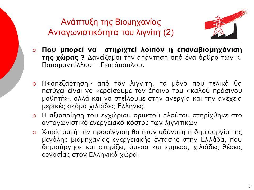 3 Ανάπτυξη της Βιομηχανίας Ανταγωνιστικότητα του λιγνίτη (2)  Που μπορεί να στηριχτεί λοιπόν η επαναβιομηχάνιση της χώρας .